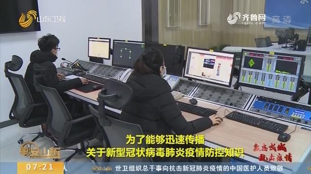 """威海荣成985个""""村村通""""应急广播大喇叭 高空喊话宣传防疫知识"""