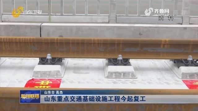 【众志成城 抗击疫情】山东重点交通基础设施工程今起复工
