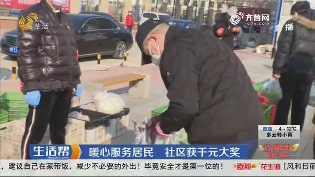 【每周红榜】烟台:暖心服务居民 社区获千元大奖