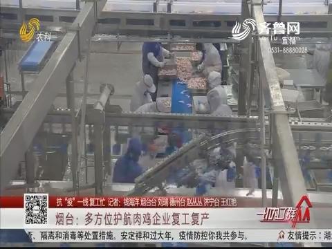 """【战""""疫""""一线复工忙】烟台:多方位护航肉鸡企业复工复产"""