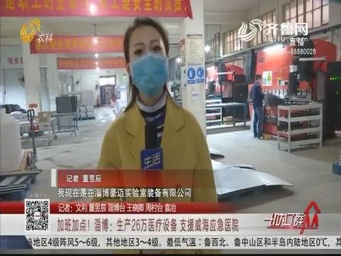 加班加点!淄博:生产26万医疗设备 支援威海应急医院