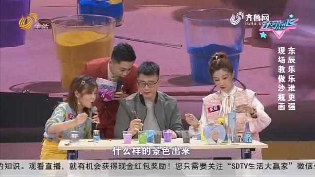 20200210《让梦想飞》:现场教做沙画瓶 东辰乐乐谁更强