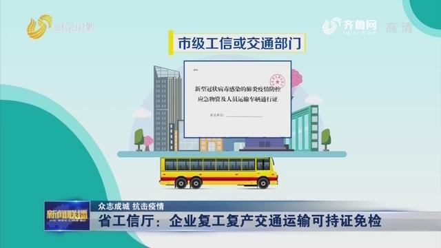 【众志成城 抗击疫情】省工信厅:企业复工复产交通运输可持证免检