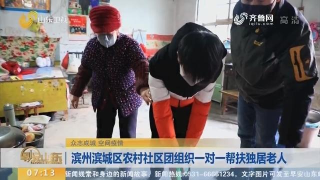 滨州滨城区农村社区团组织一对一帮扶独居老人