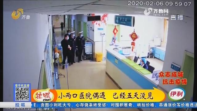 淄博:小两口医院偶遇 已经五天没见