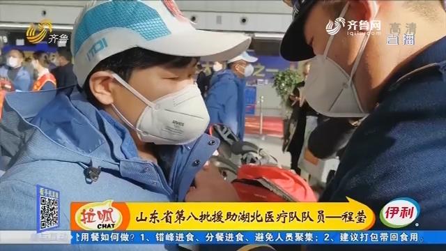 【特别家书】山东省第八批援助湖北医疗队队员——程莹