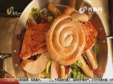 20200211《你消费我买单之食话食说》:济南汉峪金谷的极致美食诱惑