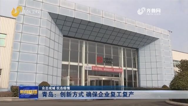 【众志成城 抗击疫情】青岛:创新方式 确保企业复工复产