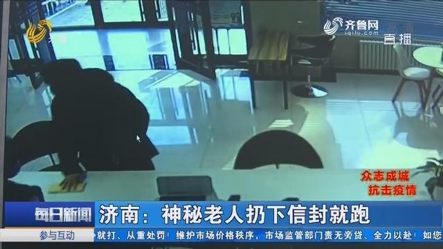 济南:神秘老人扔下信封就跑