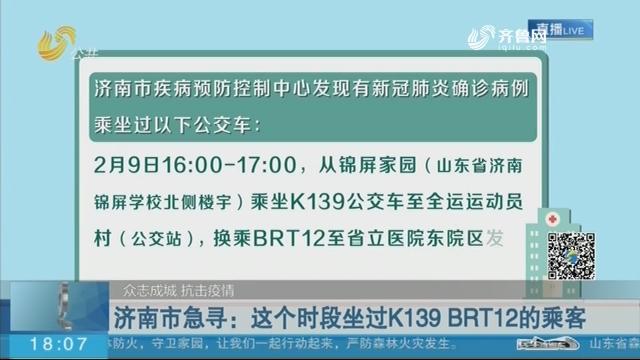 【众志成城 抗击疫情】济南市急寻:这个时段坐过K139 BRT12的乘客
