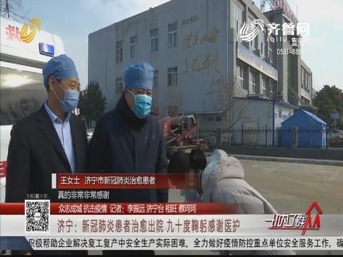 【众志成城 抗击疫情】济宁:新冠肺炎患者治愈出院 九十度鞠躬感谢医护