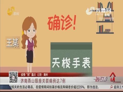 """【疫情""""画""""重点】济南燕山银座关联病例达7例"""