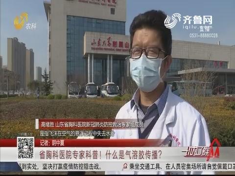 省胸科医院专家科普!什么是气溶胶传播?