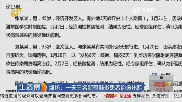 潍坊:一天三名新冠肺炎患者治愈出院