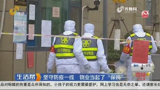 """潍坊:坚守防疫一线 物业当起了""""保姆"""""""