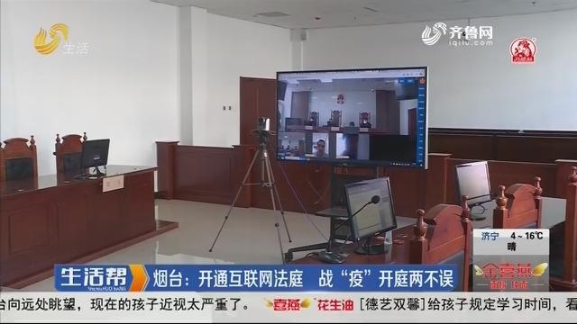 """烟台:开通互联网法庭 战""""疫""""开庭两不误"""