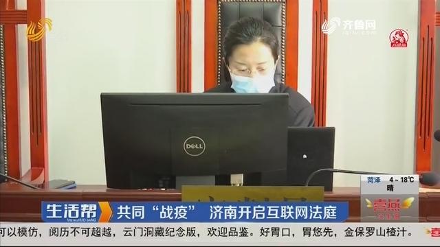 """共同""""战疫""""济南开启互联网法庭"""