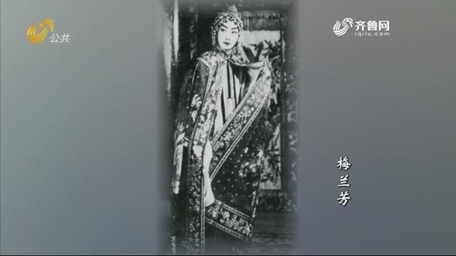 京剧大师梅兰芳第一期——《光阴的故事》20200211