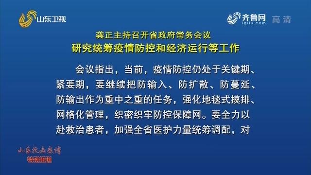 【眾志成城 抗擊疫情】龔正主持召開省政府常務會議 研究統籌疫情防控和經濟運行等工作