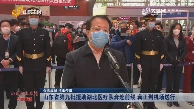 【眾志成城 抗擊疫情】山東省第九批援助湖北醫療隊奔赴前線 龔正到機場送行