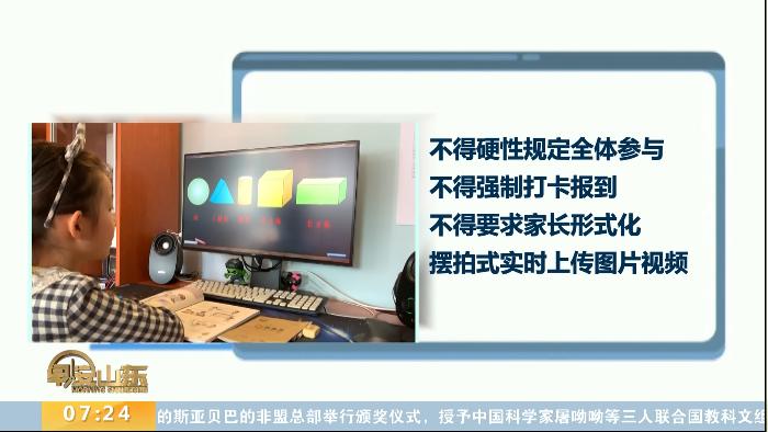济南发文规范网上教学 不得多头推送 资源堆砌
