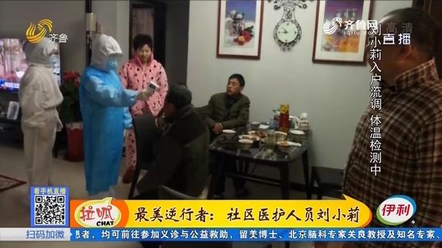 【特别家书】最美逆行者:社区医护人员刘小莉