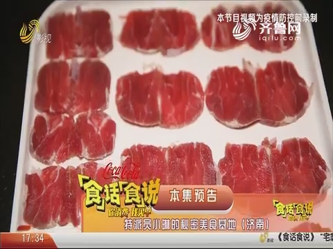 20200212《你消费我买单之食话食说》:特派员小琳的秘密美食基地(济南)