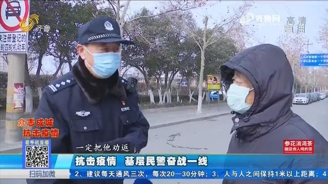 淄博:抗击疫情 基层民警奋战一线