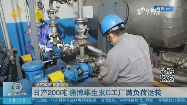 【众志成城 抗击疫情】日产200吨 淄博维生素C工厂满负荷运转
