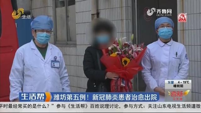 潍坊第五例!新冠肺炎患者治愈出院