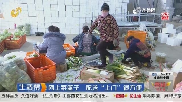 """潍坊:网上菜篮子 配送""""上门""""很方便"""
