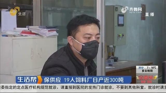 潍坊:保供应 19人饲料厂日产近300吨