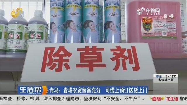 青岛:春耕农资储备充分 可线上预订送货上门