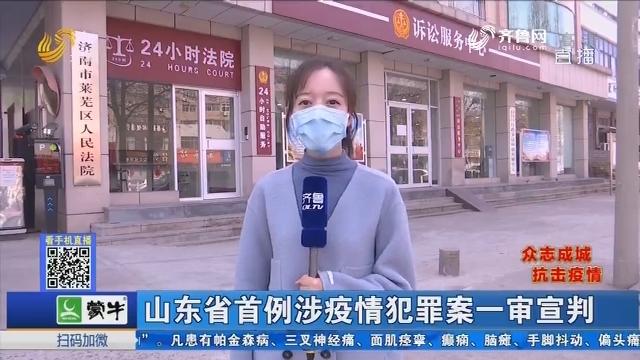 山东省首例涉疫情犯罪案一审宣判