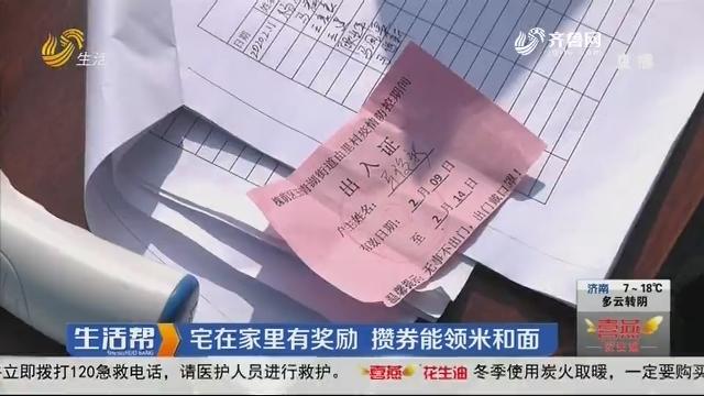济南:宅在家里有奖励 攒券能领米和面