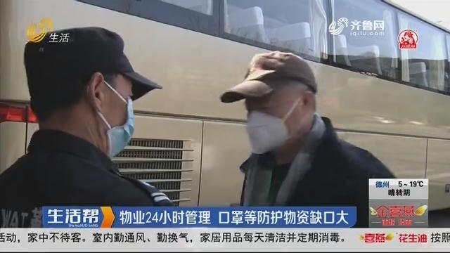 济南:物业24小时管理 口罩等防护物资缺囗大