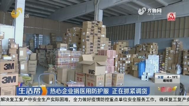 济南:热心企业捐医用防护服 正在抓紧调货