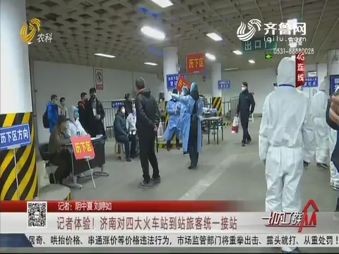 记者体验!济南对四大火车站到站旅客统一接站