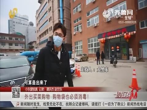 【小东爱较真】外出买菜购物 购物袋也必须消毒!