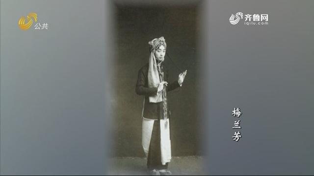 京剧大师梅兰芳第二期——《光阴的故事》20200212