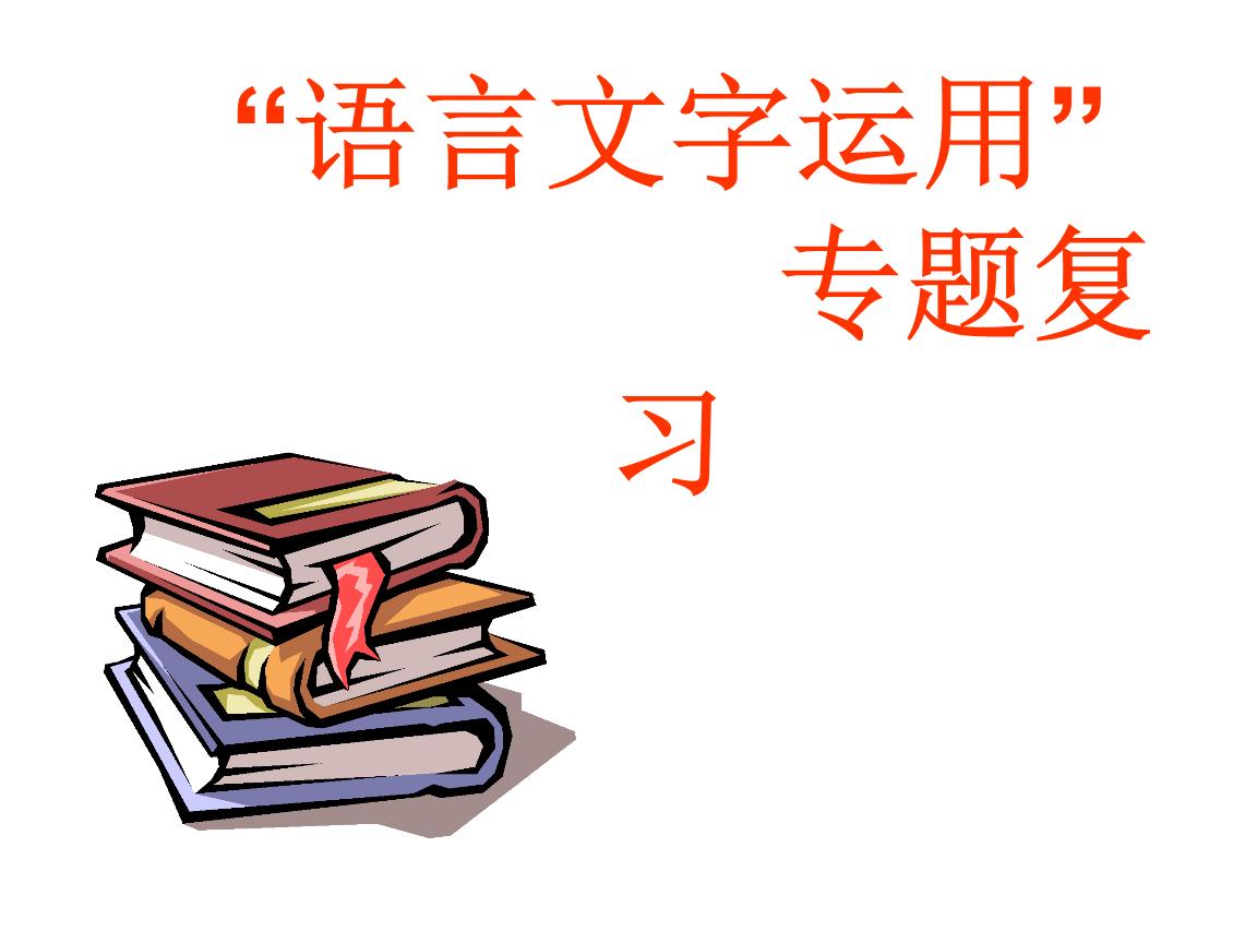 语言文字运用图文转换第二课(漫画)