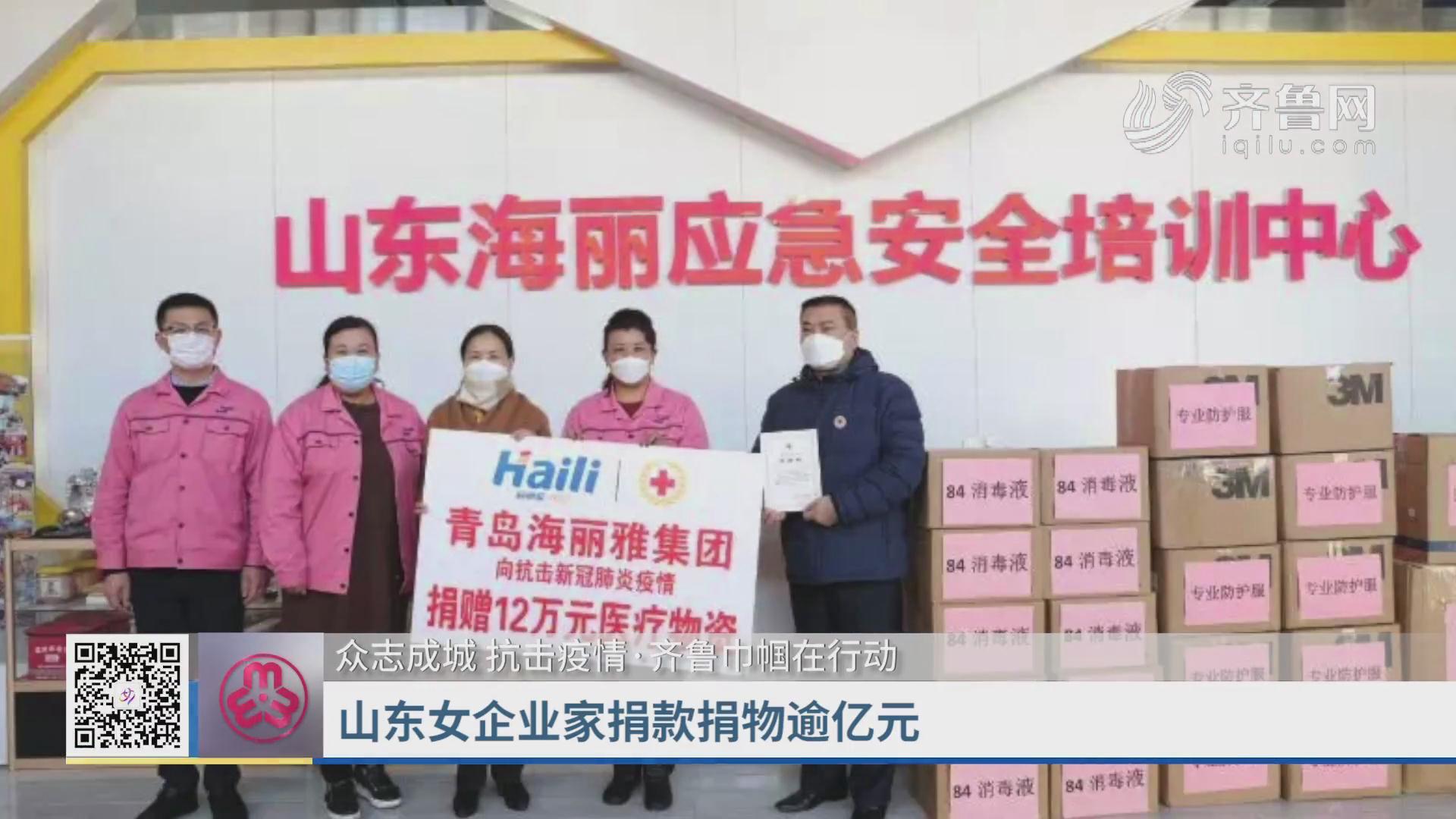 山东女企业家捐款捐物逾亿元