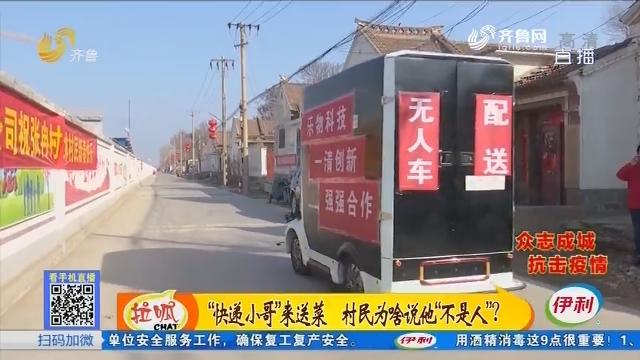 淄博:无人驾驶挺神奇 运菜进村防止病毒传播
