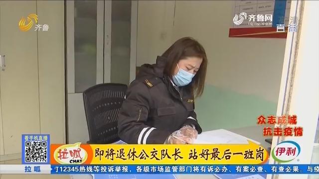 青岛:即将退休公交队长 站好最后一班岗