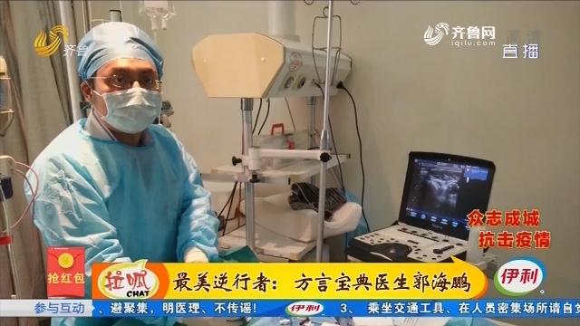 【特别家书】最美逆行者:方言宝典医生郭海鹏