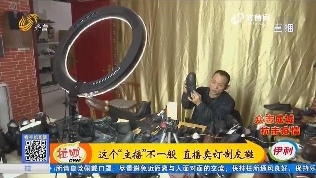 """宁阳:这个""""主播""""不一般 直播卖订制皮鞋"""