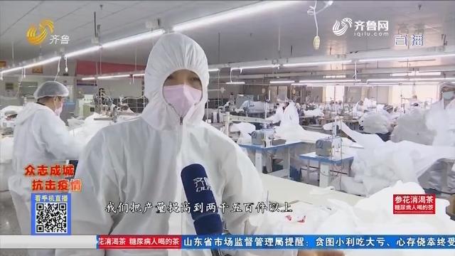 """青岛:""""跨界""""抗疫 全线生产医用隔离衣"""