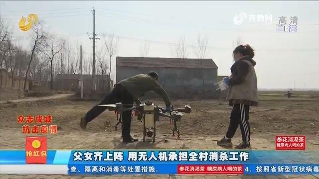 聊城:父女齐上阵 用无人机承担全村消杀工作