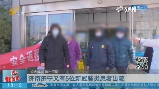 【众志成城 抗击疫情】济南济宁又有5位新冠肺炎患者出院