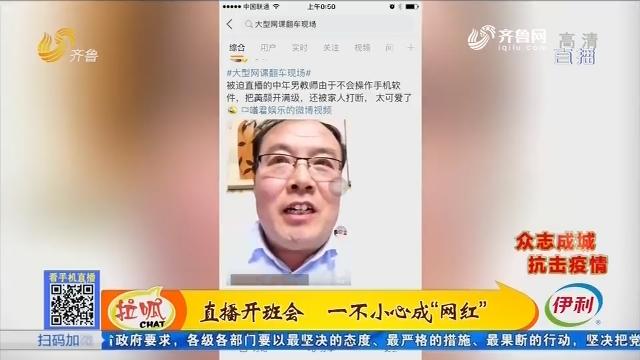 """济南:直播开班会 一不小心成""""网红"""""""